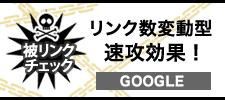 バックリンク精査(被リンクチェック)サービス