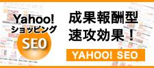 Yahooショッピング SEO対策 YSOサービス