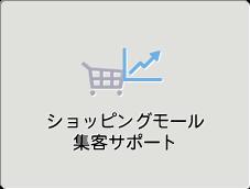ショッピングモール集客サポート